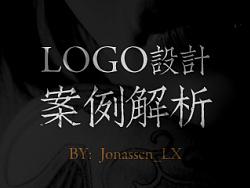 LOGO设计案例解析 by Jonassen_LX