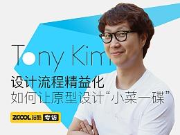 """Tony Kim:设计流程精益化 如何让原型设计""""小菜一碟"""""""