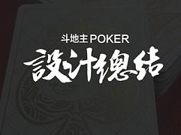 一副欢乐斗地主扑克的诞生过程
