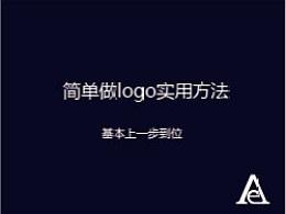 简单做logo