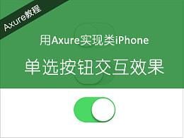 用Axure实现类iOS单选按钮交互效果
