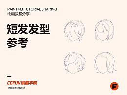 教你如何画好漫画教程82-女性短发发型参考