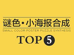 谜色小海报合成TOP 5