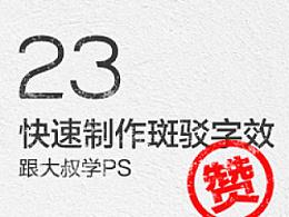 跟大叔学PS-23快速制作斑驳字效