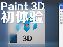 【野动画#17】初体验!Win10最新设计软件PAINT 3D
