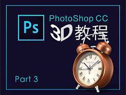 PhotoShop CC 3D教程 part 3