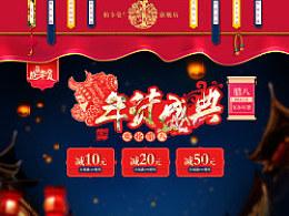 春节专题页设计过程