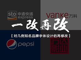 字体的细节-从几例知名品牌的字体设计说起