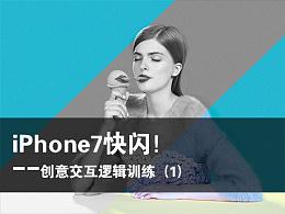 """3分钟,学会如何设计""""iPhone7发布会快闪""""H5?"""