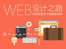 WEB设计之路!网络视觉艺术发展史概览