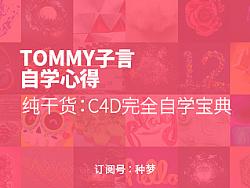 纯干货:C4D完全自学宝典 by Tommy子言