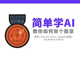 [自译]简单学AI教你做个徽章