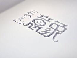 AI字体设计镂空文字效果