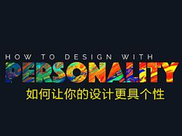 个性化平面设计的奥秘——25个经典案例分析