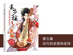 《玉步摇 古风动漫人物CG绘画技法》图书内容分享 by 孟飞3688