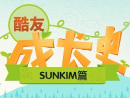 Sunkim酷友成长史之UI篇