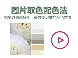 图片取色配色法-完整版视频教程