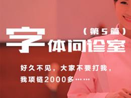刘兵克-字体问诊室(5)