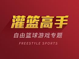 自由篮球专题设计