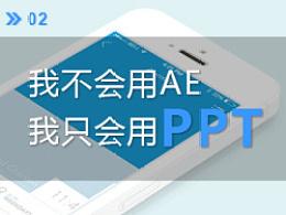 iPhone的动画是用PPT做的