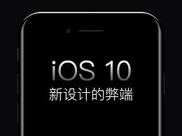 iOS10 新设计的弊端,跟风需谨慎