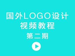 02期-国外LOGO视频教程设计方法-张家佳设计分享