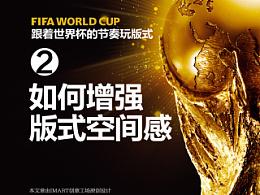 跟着世界杯的节奏玩版式②如何做出版式的空间感