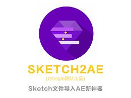 Sketch文件导入AE新神器-Sketch2AE (Google团队出品)