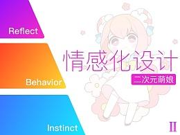 情感化设计 Ⅱ:二次元萌娘