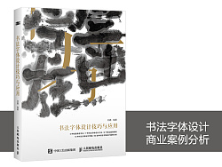 《书法字体设计技巧与应用》图书内容分享 by 孟飞3688