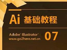 Illustrator基础教程_07_UID