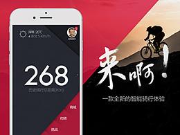 智能骑行app UI设计 -墨默交互