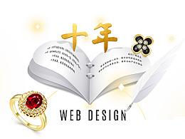 珠宝首饰 - 企业官网 [补充企业文化]
