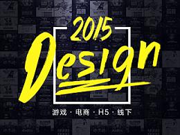 2015年页面视觉总结