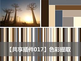 【共享插件017】色彩提取