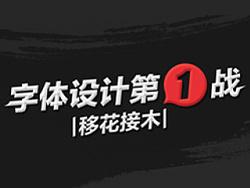 字体设计第1战-移花接木 by 阿里巴巴_B2B_UED