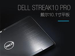 戴尔Streak 10 Pro 平板电脑详情页 电器数码科技类目
