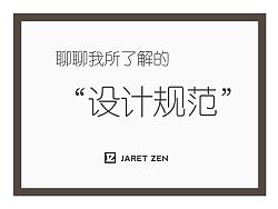 """聊聊我所了解的""""设计规范"""" by Jaret_Zen"""