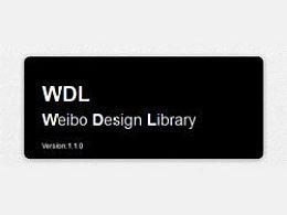 揭秘WDL-微博交互规范的成长历程
