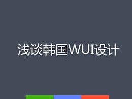 浅谈韩国WUI设计