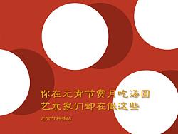 你在元宵节赏月吃汤圆  艺术家们却在做这些 by JYWWYJ