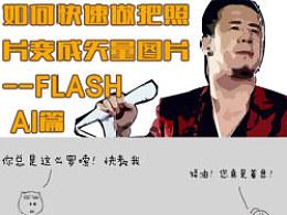 如何快速做把照片变成矢量图片--FLASHAI篇