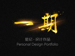 星纪-第一期设计作品