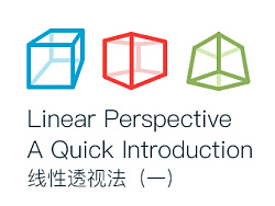 Linear Perspective A Quick Introduction 线性透视(一) by 张小碗儿