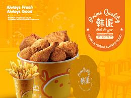 HotFrypan韩派炸鸡餐饮品牌形象设计