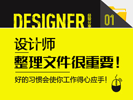 设计师,养成良好的工作习惯很重要!