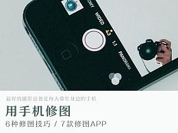 【手机修图小技巧】最好的摄影设备是每天带在身边的手机