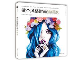 《做个风格时尚插画家》图书内容分享
