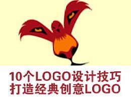 10个logo设计技巧 打造经典创意LOGO