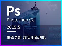 Photosop CC 2015.5  重磅更新!超实用新功能解析。
